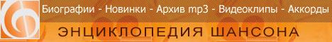 Энциклопедия шансона