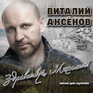 Виталий Аксёнов - Ну, здравствуй, Михалыч