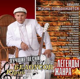 Юрий Белоусов - Жизнь продолжается