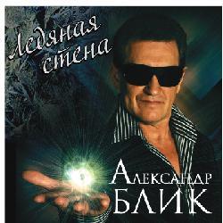 Александр Блик - Ледяная стена