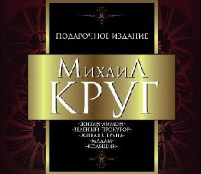 Михаил Круг - Подарочное издание