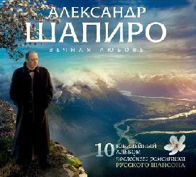 Александр Шапиро - Вечная любовь