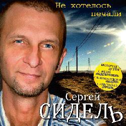 Сергей Сидель - Не хотелось печали