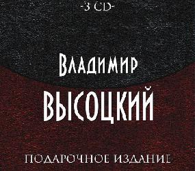 Владимир Высоцкий - Подарочное издание
