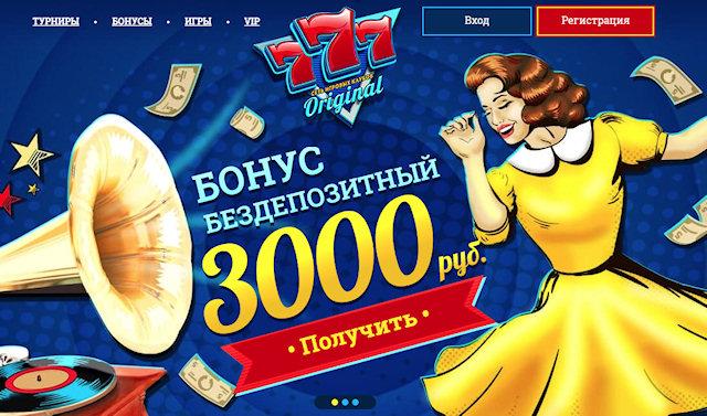 Интернет казино 777 Original:условия сотрудничества и правила