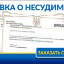 Справка о несудимости онлайн - заказать на spravkainform.com.ua