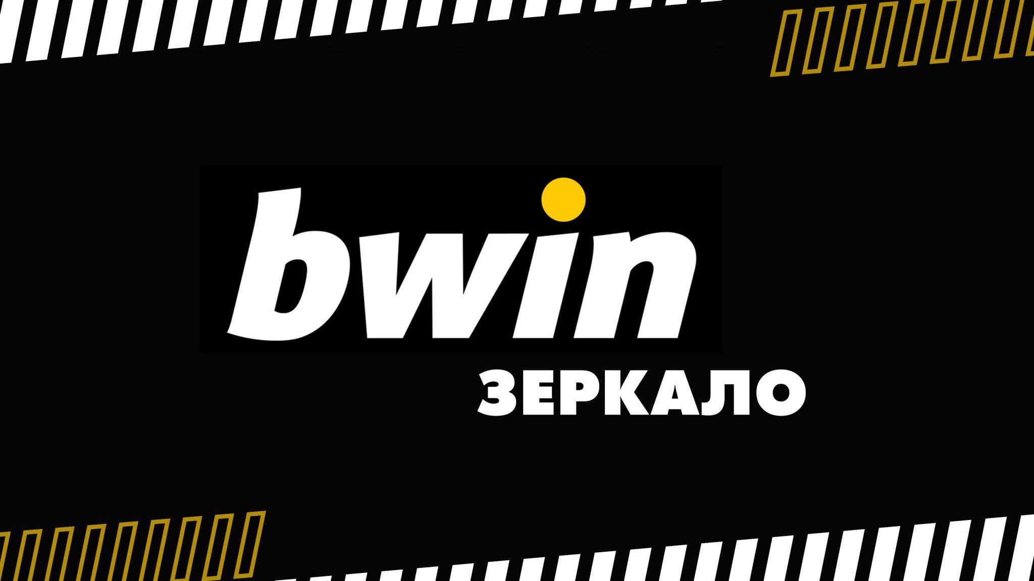 ЧТО ТАКОЕ ЗЕРКАЛО BWIN?