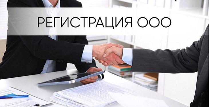 Помощь в регистрации ООО для юридических лиц