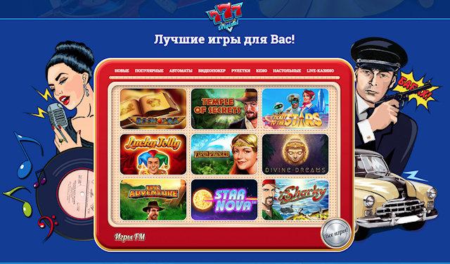 Любители адреналина выбирают онлайн казино 777 Original