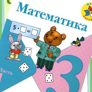 Учебник по математике за третий класс, Моро